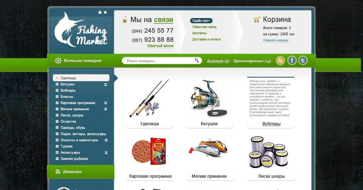 интернет магазин для депиляции низкие цены