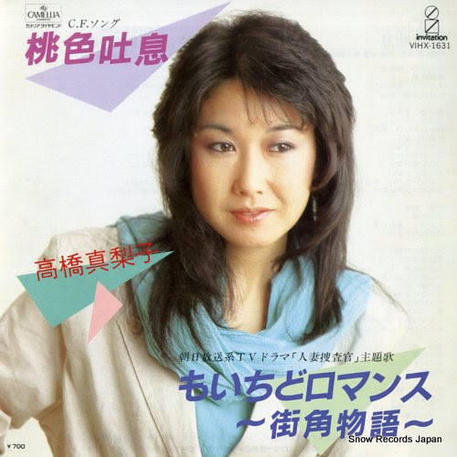 TAKAHASHI, MARIKO momoiro toiki