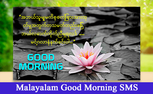 മലയള Good Morning Sms Malayalam സപരഭത Sms 10