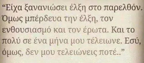 Greek Quotes Love Quote Ellhnika Image 2704750 By Saaabrina On