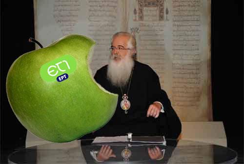 αρχονταρίκι ερτ μήλο ιγνάτιος