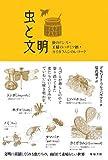 虫と文明: 螢のドレス・王様のハチミツ酒・カイガラムシのレコード