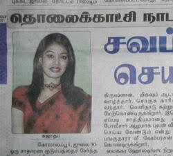 http://www.indianmalaysian.com/image/sujatha2.jpg