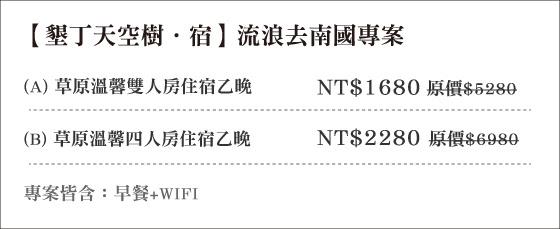 墾丁天空樹.宿/墾丁/平價/天空/星星/龍磐公園/暑假/親子/家族/炒冰