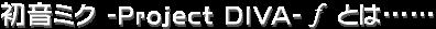 Hatsune Miku-Project DIVA-f e é ......