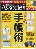 日経ビジネス Associe (アソシエ) 2012年 11月号 [雑誌]