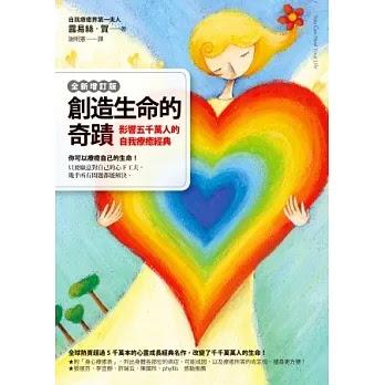 創造生命的奇蹟:影響五千萬人的自我療癒經典(全新增訂版)