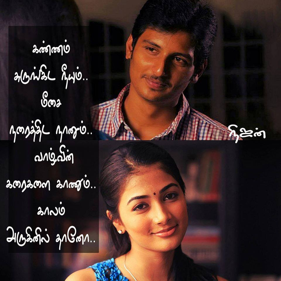 Sweet Love Quote In Tamil Archives Facebook Image Share