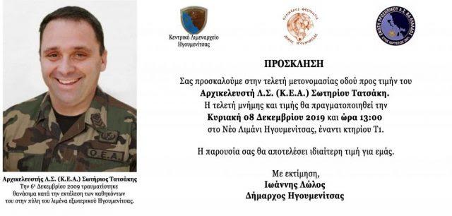 Ήγουμενίτσα: Μετονομασία οδού προς τιμή του Αρχικελευστή Λ.Σ. Σωτηρίου Τατσάκη