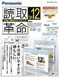 読取革命Ver.12 バージョンアップ版