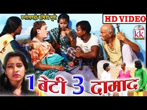 1 Beti 3 Damad | Santosh Nishad | CG COMEDY MOVIE | Chhattisgarhi Comedy Movie | Hd Video 2019 - 36garh
