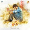 Ninnu Kori  (2017) Video Songs