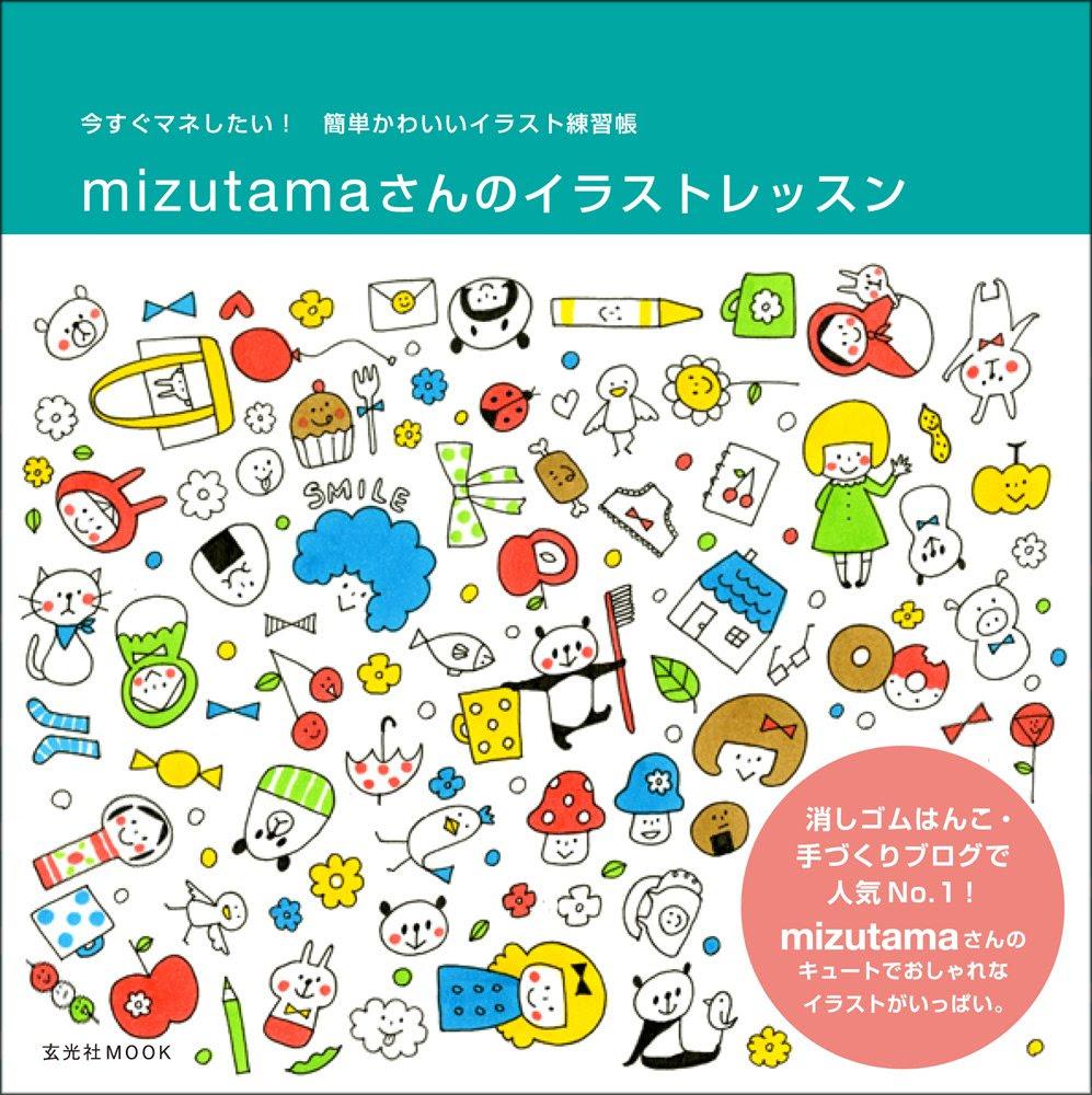 Mizutamaさんのイラストレッスン 今年こそ手帳を可愛くボールペン