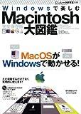 エミュレータ研究室別冊 Windowsで楽しむMacintosh大図鑑 (INFOREST MOOK PC・GIGA特別集中講座 276)