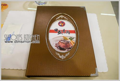 日盛牛肉專賣店04