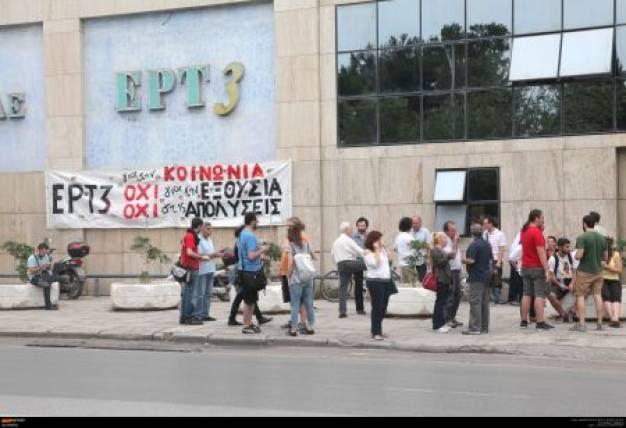 Σχεδιάζουν εκκένωση των εγκαταστάσεων της ΕΡΤ3 - Θα την βαφτίσουν (ΔΤ-Θ)