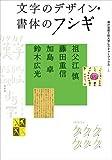 文字のデザイン・書体のフシギ 神戸芸術工科大学レクチャーブックス…2 (神戸芸術工科大学レクチャーブックス)