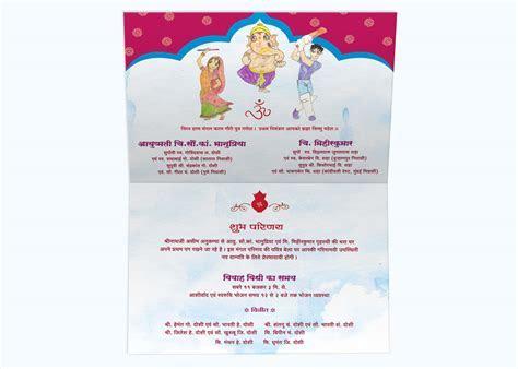 Bhanu and Mihir Wedding Card Design   Maitri Designs