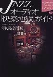 JAZZオーディオ「快楽地獄」ガイド (講談社SOPHIA BOOKS)