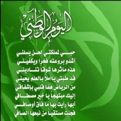شعر عن حب الوطن السعودية Shaer Blog