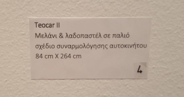 Η ονομασία του πίνακα βγαλμένη από το όνομα του εργοστασίου της εταιρείας στο Βόλο