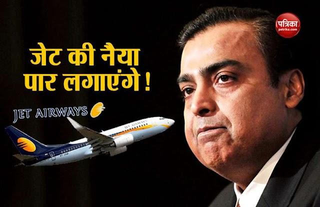 Jet Airways को संकट से उबारेंगे मुकेश अंबानी, खरीद सकते हैं हिस्सेदारी