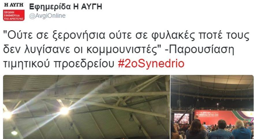 ΣΥΡΙΖΑ ΣΥΝΕΔΡΙΟ 2