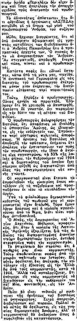 Επιστολή Μαργαρίτας02