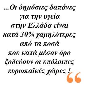 side-3 THEOOROS TRIFON , ΘΕΟΔΩΡΟΣ ΤΡΥΦΩΝ, ΘΕΟΔΩΡΟΣ ΤΡΥΦΩΝΑΣ, ΑΔΩΝΙΣ ΓΕΩΡΓΙΑΔΗΣ, ΜΑΚΗΣ ΒΟΡΙΔΗΣ, @adonisgeorgiadi @MakisVoridis, όποιος δεν προσαρμόζεται πεθαίνει