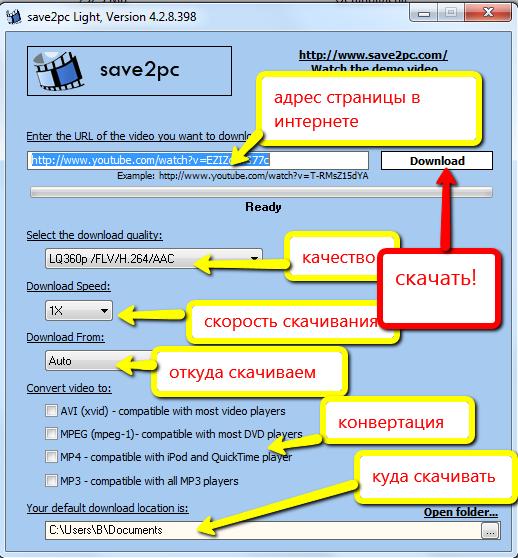 интерфейс программы save2c