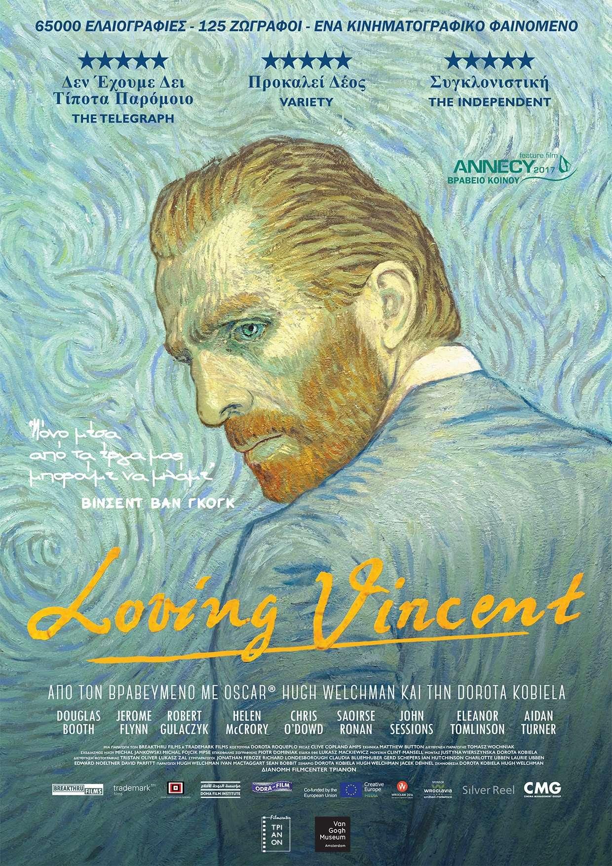 Ο αγαπημένος σου Βίνσεντ (Loving Vincent) Poster