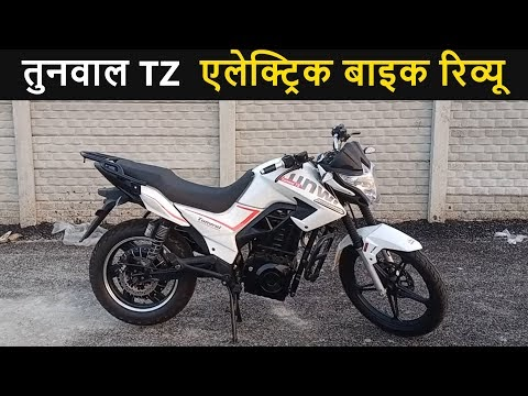 Tunwal TZ Electric Bike Launch in 2021 | Review & Test Ride | EVHindi
