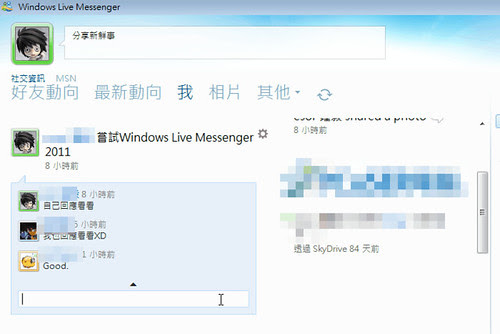windows live messenger-35
