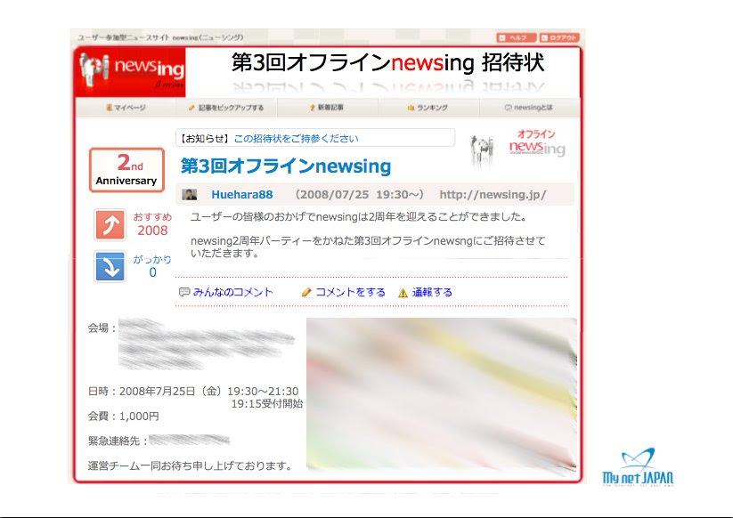newsing.jpg