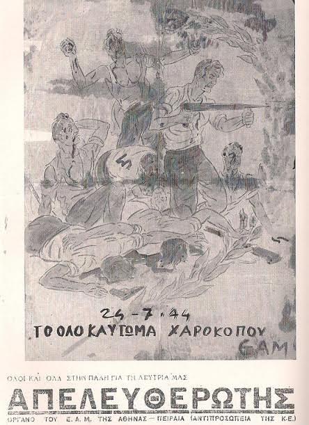 Ιδεαλιστική απεικόνιση της ομαδικής θυσίας των Ελασιτών της οδού Μπιζανίου στη μάχη της 24ης Ιουλίου 1944 στην Καλλιθέα (ΑΣΚΙ). Κάτω: Απελευθερωτής, επίσημο δημοσιογραφικό όργανο του ΕΑΜ Αθήνας - Πειραιά.