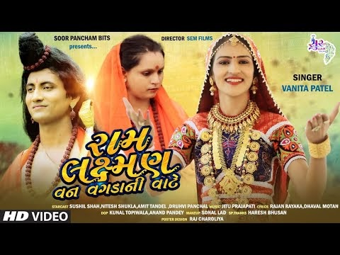 Ram Luxman Van Vagdani Vate lyrics (2020) | Vanita Patel