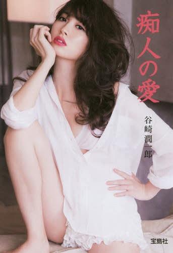 Chijin No Ai / Tanizaki Junichiro / Cho