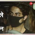 Drugs Case में Aryan Khan समेत तीनों आरोपियों को जमानत नहीं; Bombay High Court जाएंगे Shahrukh Khan?