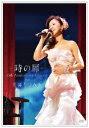 【送料無料】ー 時の扉 - 35th Anniversary Concert [ 薬師丸ひろ子 ]
