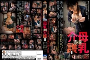 NITR-067 Excluding The Sex Life Of Tits Helper In Translation Married Two Old Man Voyeur Breast Milk Care