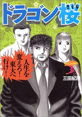 三田紀房『ドラゴン桜』(3巻)