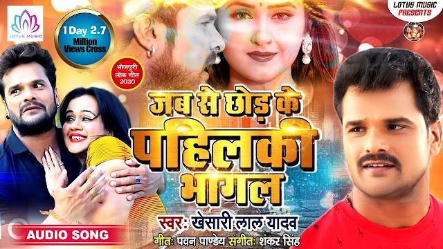 Jabse Chhod Ke Pahilki Bhagal Lyrics - Khesari Lal Yadav - Bhojpuri Lyrics