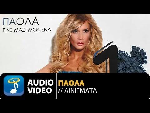 Πάολα - Αινίγματα (Official Audio Video)