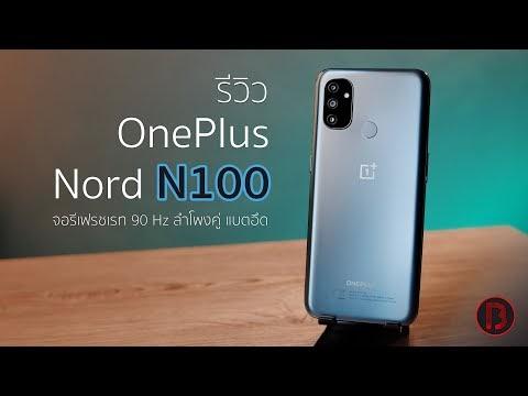 รีวิว OnePlus Nord N100 สมาร์ทโฟนน้องเล็กจาก OnePlus