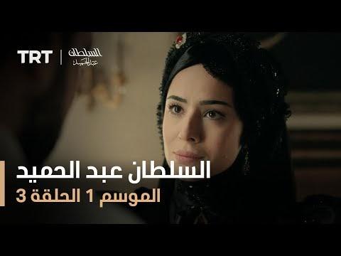 مسلسل السلطان عبد الحميد - الجزء الأول - الحلقة الثالثة 3