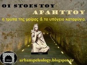 Οι στοές του Αρδηττού: η τρύπα της μοίρας & το υπόγειο καταφύγιο