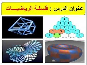 فلسفة الرياضيات الجزء الثالث