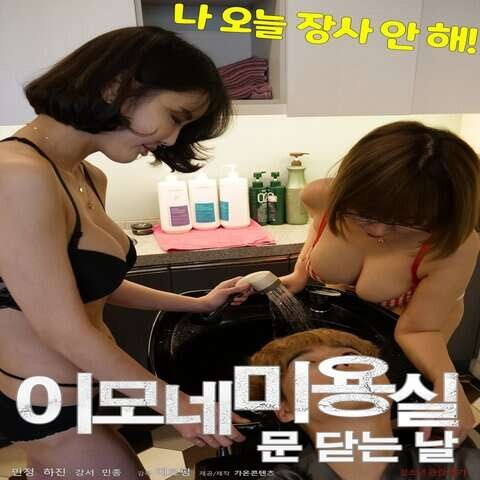 Imone Beauty Salon Closing Day (2020) - Korean Adult Movie