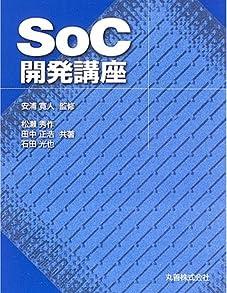 SoC開発講座