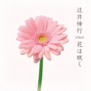 辻井伸行 plays 花は咲く (MINI ALBUM)